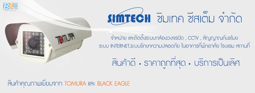 simtech system.com
