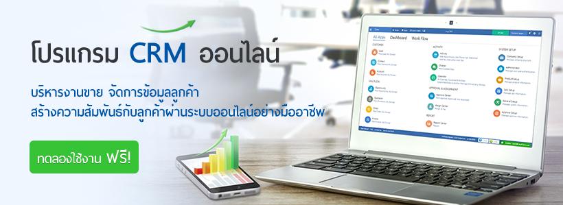 myCRM โปรแกรม CRM ออนไลน์ สำหรับบริหารงานขาย ปิดการขาย เก็บข้อมูลลูกค้า วิเคราะห์ข้อมูลลูกค้า สร้างความสัมพันธ์กับลูกค้า ผ่านระบบออนไลน์อย่างมืออาชีพ