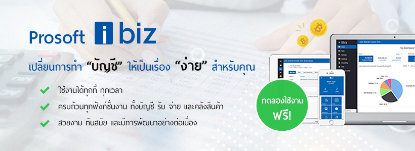 Prosoft ibiz โปรแกรมบัญชีออนไลน์