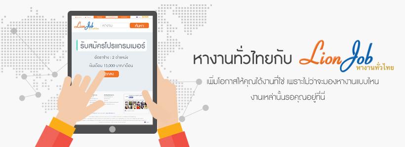Lionjob.com