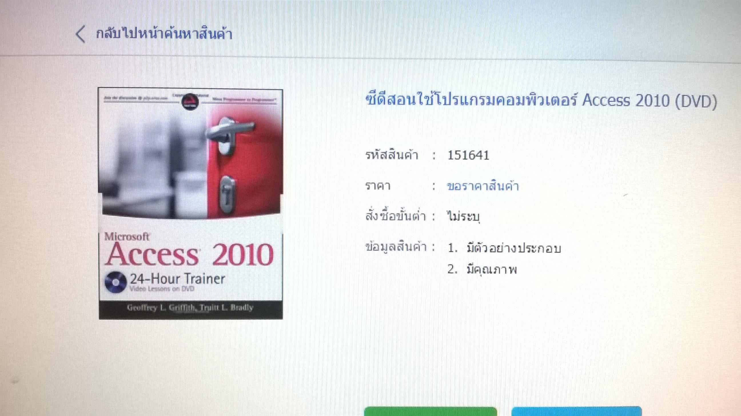 ซีดีสอนใ้ชโปรแกรมคอมพิวเตอร์ Access 2010
