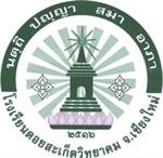 """โรงเรียนดอยสะเก็ดวิทยาคม """"สานฝัน ภูมิปัญญาไทย"""""""