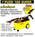 เครื่องซักพรม KARCHER PUZZI 100 SUPER
