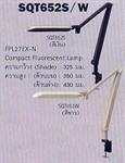 โคมไฟติดโต๊ะ PANASONIC SQT652W/S