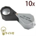 กล้องส่อง Loupe Magnifier (GM-11)