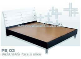 เตียงไม้ปาร์ติเกิล PB 03
