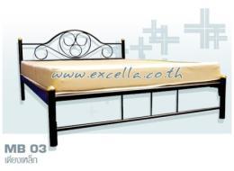 เตียงเหล็ก MB 03