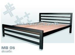 เตียงเหล็ก MB 05