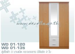 ตู้เสื้อผ้า 3 บาน WD 01-120, WD 01-135