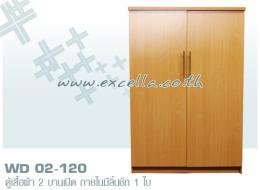 ตู้เสื้อผ้า WD 02-120