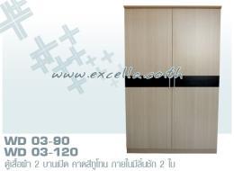 ตู้เสื้อผ้า WD 03-120 , WD 03-90