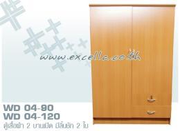ตู้เสื้อผ้า WD 04-120 , WD 04-90