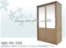 ตู้เสื้อผ้า บานเลื่อน WD 05-120