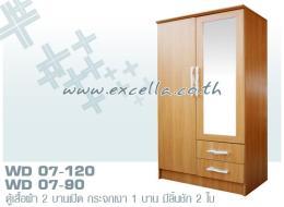 ตู้เสื้อผ้า WD 07-120 , WD 07-90