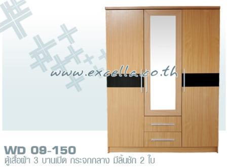 ตู้เสื้อผ้า WD 09-150