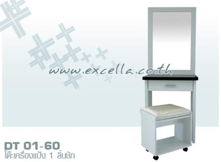 โต๊ะเครื่องแป้งพร้อมสตูล DT 01-60