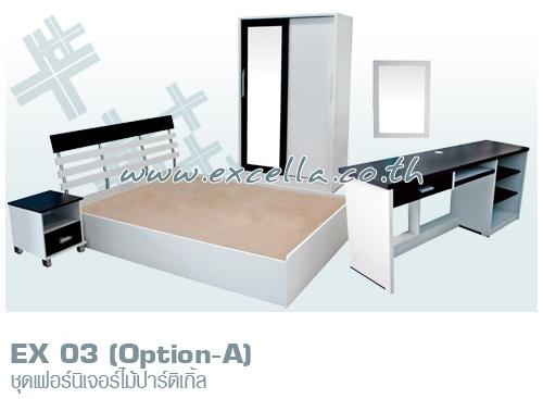 ชุดเฟอร์นิเจอร์ไม้ปาร์ติเกิ้ล EX 03 (Option -A)