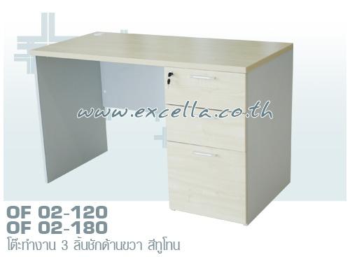 โต๊ะทำงาน 3 ลิ้นชักด้านขวา OF 02-120 , OF 02-180