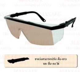 แว่นตานิรภัยเลนส์ I/O ปรับขาเลนส์