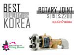 ROTARY JOINT Series 2200 แบบมีหน้าแปลน ทนความร้อนได้สูงสุดถึง 150 องศา