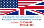 เรียนภาษาอังกฤษ English for Work and Travel