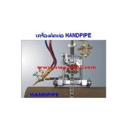 เครื่องตัดแก๊สตัดท่อ HANDPIPE