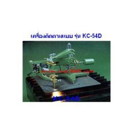 เครื่องตัดแก๊ส KC-54D