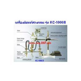 เครื่องตัดแก๊ส KC-1000/II