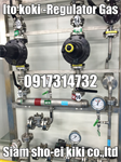 Ito koki regulator, Ito koki , Gas regulator