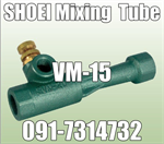ขาย SHOEI Burner gas VM-15 ,SVP40