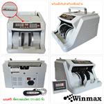 เครื่องนับธนบัตร WINMAX-BC05