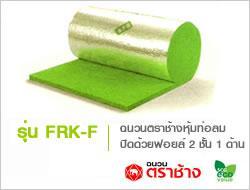 ฉนวนสำหรับงานหุ้มท่อปรับอากาศ รุ่น FRK-F