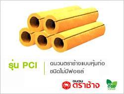 ฉนวนหุ้มท่อน้ำร้อนน้ำเย็น รุ่น PCI