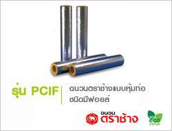 ฉนวนหุ้มท่อน้ำร้อนน้ำเย็น รุ่น PCIF