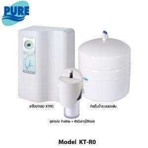 เครื่องกรองน้ำดื่ม Pure รุ่น KT RO