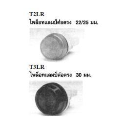 ไพลอตแลมป์ T2LR/T3LR