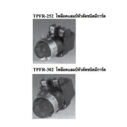 ไพลอตแลมป์  TPFR-252/TPFR-302