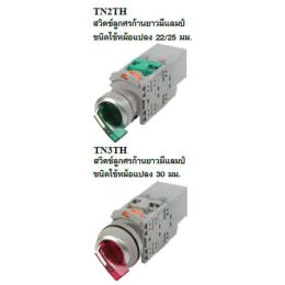 Illuminated Selector Switch TN2TH/TN3TH