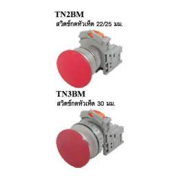 สวิตซ์กดจม TN2BM/TN3BM