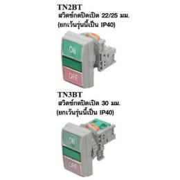 สวิตซ์กดจม TN2BT/TN3BT