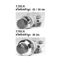 สวิตซ์กดจม T2BLR/T3BLR