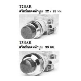 สวิตซ์กดจม T2BAR/T3BAR
