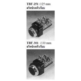 สวิตซ์กดจม TBF-251/TBF-301