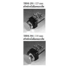 สวิตซ์กดจม TBM-251/TBM-301