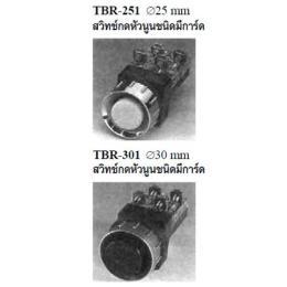 สวิตซ์กดจม TBR-251/TBR-301