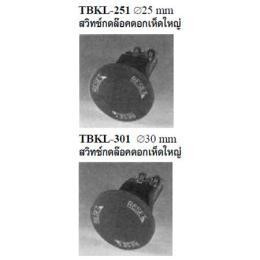 สวิตซ์กดจม TBKL-251/TBKL-301