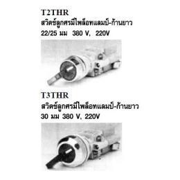 สวิทช์ลูกศร T2THR/T3THR