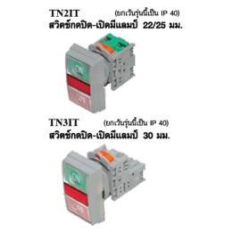สวิทซ์กดพร้อมแลมป์ TN2IT/TN3IT