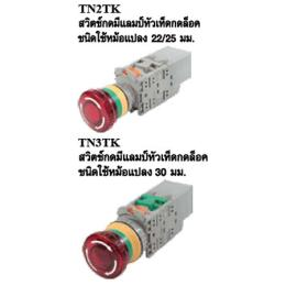สวิทซ์กดพร้อมแลมป์ TN2TK/TN3TK