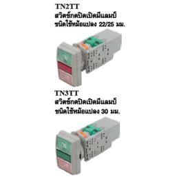 สวิทซ์กดพร้อมแลมป์ TN2TT/TN3TT